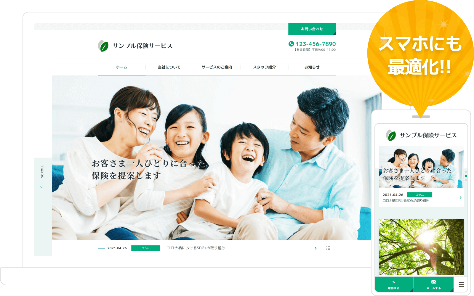 保険代理店専用ホームページ作成サービス1DAYメイド・プロで作成した高品質なサイト